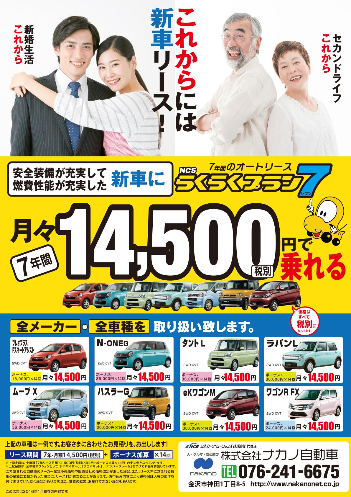 ナカノ用NCS表16out