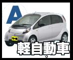 A軽自動車