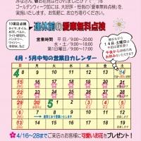 2018 4-5月カレンダー校正1