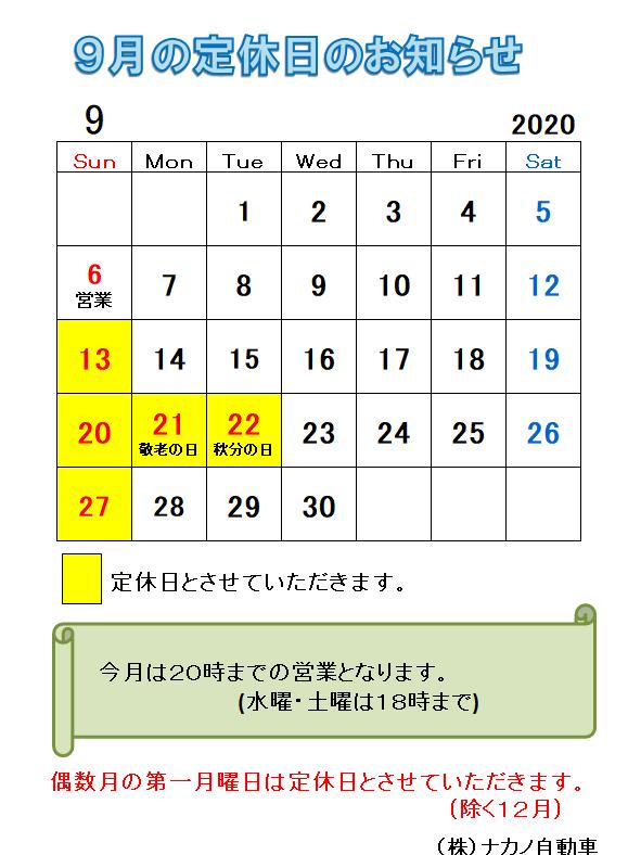 9月 定休日のお知らせ